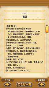 『情熱大陸』×ガンホーのパズルゲーム『モジポップン〜100の海と情熱の大陸〜』(C) GungHo Online Entertainment, Inc. All Rights Reserved.