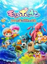 『モジポップン〜100の海と情熱の大陸〜』メイン画面(C) GungHo Online Entertainment, Inc. All Rights Reserved.