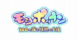 『モジポップン〜100の海と情熱の大陸〜』ロゴ(C) GungHo Online Entertainment, Inc. All Rights Reserved.