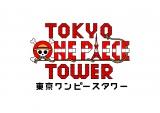 『ONE PIECE』の史上初のテーマパーク「東京ワンピースタワー」(C)尾田栄一郎/集英社・フジテレビ・東映アニメーション (C)Amusequest Tokyo Tower LLP