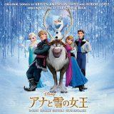特別賞は『アナと雪の女王 オリジナル・サウンドトラック』
