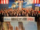 「鳥取砂丘コナン空港」オープニングセレモニーの様子
