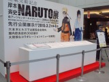 『NARUTO展』に先駆けて資料数点が先行公開 (C)ORICON NewS inc.