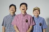 6月26日の札幌公演に出演するスチャダラパー