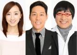 フジテレビ系『世界HOTジャーナル』が土曜あさから金曜よるのゴールデン帯に放送時間を変更、MCの顔ぶれも新たに再スタート(左から)西尾由佳理、東野幸治、山里亮太