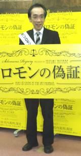映画『ソロモンの偽証』の応援大使就任式に出席した新垣隆 (C)ORICON NewS inc.