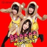 メジャーデビューシングル「鮭鮭鮭」初回生産限定盤