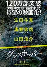 生田斗真の主演映画『グラスホッパー』が 2015年11月7日に公開決定(C)2015「グラスホッパー」製作委員会