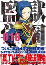 3月6日に発売された『監獄学園』16巻表紙
