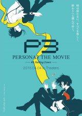 劇場用アニメーション第3章『PERSONA3 THE MOVIE #3 Falling Down』最新キービジュアル。上は望月綾時、下は結城理(C)ATLUS (C)SEGA/劇場版「ペルソナ3」製作委員会