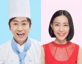 フット後藤&木村佳乃が火曜夜9時にレストランを開店。『発見!なるほどレストラン 日本のおいしいごはんを作ろう!』関西テレビ・フジテレビ系で4月スタート(C)関西テレビ