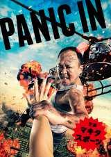 BSスカパー!オリジナル連続ドラマ『PANIC IN』(毎週金曜 後9:00)でマキタスポーツが初主演