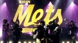 『キリン メッツ』CMで熱演する和楽器バンド