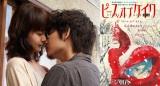 実写映画『ピース オブ ケイク 』は9月5日に公開!