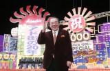 『出没!アド街ック天国』3月7日に放送1000回達成。司会の愛川欽也もひと区切り(C)テレビ東京