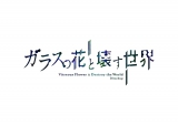 オリジナル劇場アニメ『ガラスの花と壊す世界』ロゴ(C)Project D.backup