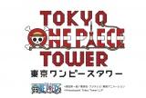 『東京ワンピースタワー』(13日開業)ロゴマーク