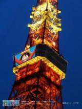 12日午後6時15分頃〜東京タワー大展望台から麦わらの一味のメッセージ!(画像は映像上映イメージ)
