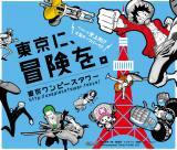 13日に開業する「東京ワンピースタワー」キービジュアル