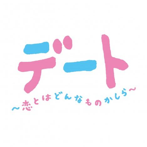 フジテレビ系月9ドラマ『デート〜恋とはどんなものかしら〜』(C)フジテレビ