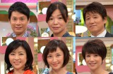 CBC『ゴゴスマ〜GOGO!Smile!〜』の主な出演者(上段左から)石井亮次CBCアナウンサー、大久保佳代子、林修(下段左から)松本明子、山口もえ、黒田知永子(C)CBC