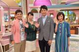 CBC『ゴゴスマ〜GOGO!Smile!〜』木曜レギュラー陣(左から)博多華丸、古川枝里子アナウンサー、石井亮次アナウンサー、山口もえ(C)CBC