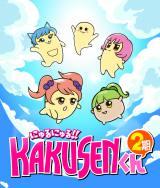 アニメ『にゅるにゅる!!KAKUSENくん』2期のキービジュアル (C)にゅるキャラ2期製作委員会