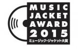 5月下旬発表予定の『ミュージック・ジャケット大賞2015』