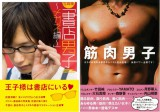 (右から)『書店男子〜メガネ編〜』(リブレ出版)、『筋肉男子』(主婦の友社)