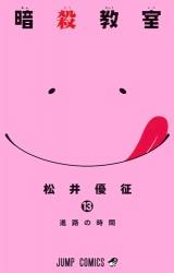 「暗殺教室 13」表紙(C)松井優征/集英社