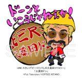 ビートたけしの名物キャラ「火薬田ドン」のスタンプが発売!