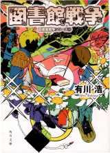 エンタメ小説部門1位は有川浩氏の『図書館戦争』シリーズ
