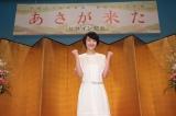 NHK連続テレビ小説「あさが来た」ヒロインに選出された波瑠