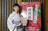 女優の杏が着物姿で長編アニメーション『百日紅〜Miss HOKUSAI〜』(5月9日公開)の主人公・お栄を熱演