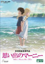 『思い出のマーニー』Blu-ray&DVDは3月18日発売(画像はDVDのパッケージ)(C)2014 GNDHDDTK