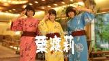 葉渡莉CMにご当地アイドルNegicco(左から)Kaede、Nao☆、Meguが出演