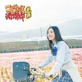 SKE48「コケティッシュ渋滞中」(初回限定盤 Type-A)
