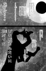 漫画『九十九の満月』1巻より=講談社提供