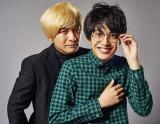 ドラマ『LOVE理論』に出演する(左から)片岡愛之助、大野拓朗 (C)テレビ東京