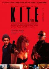 4月11日公開の映画『カイト/KITE』ポスター