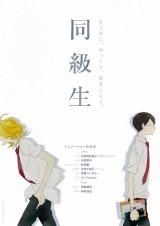人気BL『同級生』アニメ化(C)中村明日美子/茜新社・アニプレックス