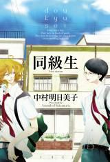 アニメ化が決まった原作『同級生』著者:中村明日美子、出版社:茜新社(EDGE COMIX)
