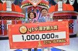 『第4回ytv漫才新人賞』は学天即(左から)四条和也、奥田修二(C)読売テレビ