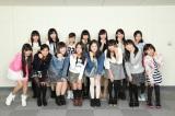 SKE48第7期生オーディションに合格した15人(C)AKS