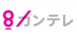 関西テレビが3月30日より導入する新VI(ビジュアル・アイデンティティー)。混在していたマークを統一し、呼称も「カンテレ」に統一する