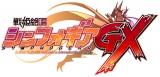 3期のアニメロゴも公開 (C)Project シンフォギアGX