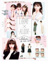 『LARME』コラボメガネ第2弾でもらえるスペシャルブック