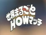 1983年〜1990年に放送された『世界まるごとHOWマッチ』の番組ロゴ(C)MBS