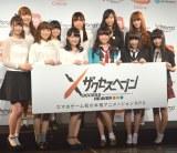 『ザクセスへブン』製作発表会に出席した夢みるアドレセンスとi☆Ris (C)ORICON NewS inc.