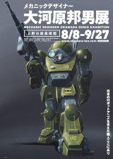 展覧会ポスター「装甲騎兵ボトムズ」  (C)サンライズ